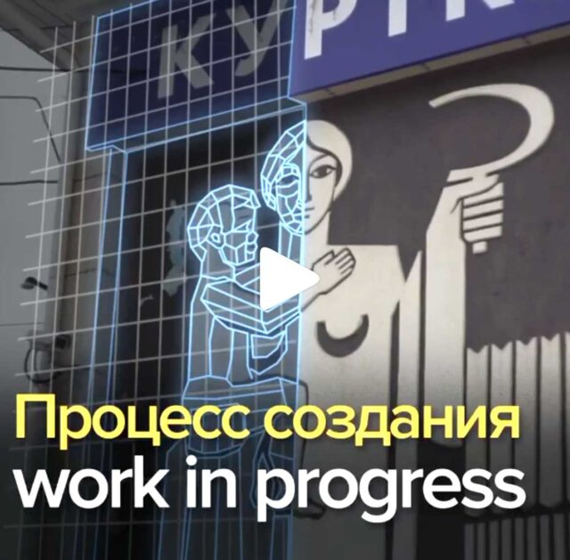 Augmented Public Art in Russia